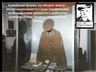 Армейская форма погибшего воина – интернационалиста Саши Перфильева из Михайл
