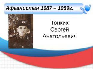 Афганистан 1987 – 1989г. Тонких Сергей Анатольевич