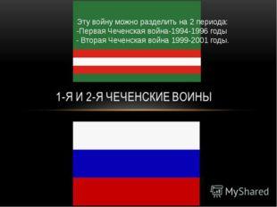 Эту войну можно разделить на 2 периода: -Первая Чеченская война-1994-1996 го