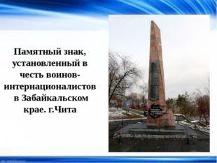 Памятный знак, установленный в честь воинов-интернационалистов в Забайкальско