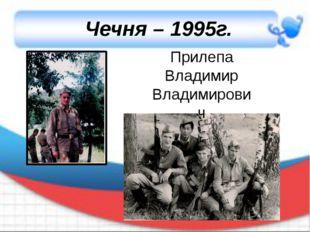 Чечня – 1995г. Прилепа Владимир Владимирович