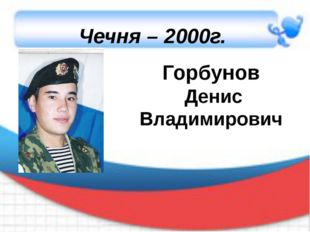 Чечня – 2000г. Горбунов Денис Владимирович