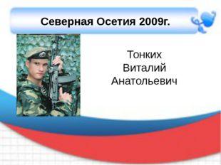 Тонких Виталий Анатольевич Северная Осетия 2009г.