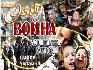 Сирия Украина
