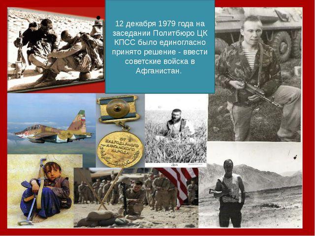 12 декабря 1979 года на заседании Политбюро ЦК КПСС было единогласно принято...
