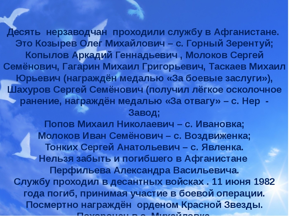 Десять нерзаводчан проходили службу в Афганистане. Это Козырев Олег Михайлови...