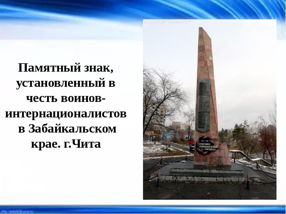 Памятный знак, установленный в честь воинов-интернационалистов в Забайкальско...