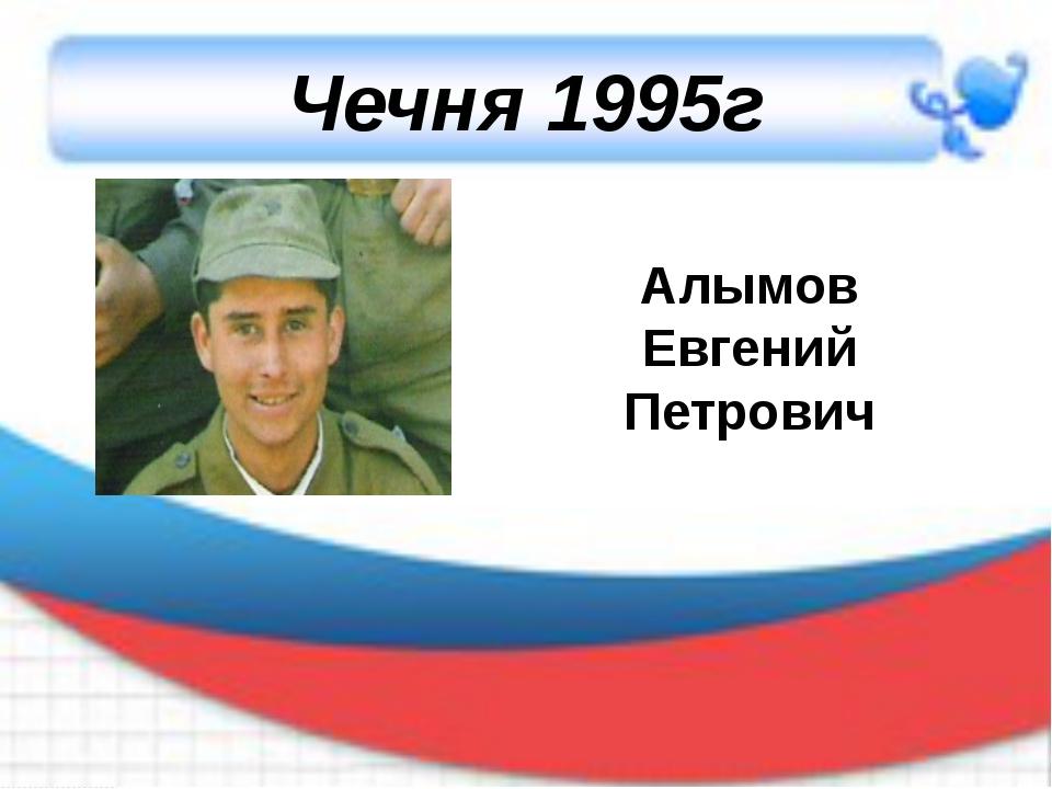 Чечня 1995г Алымов Евгений Петрович