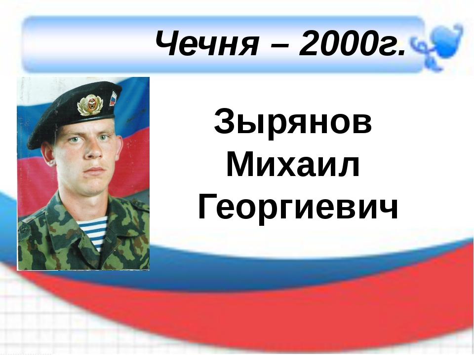 Чечня – 2000г. Зырянов Михаил Георгиевич