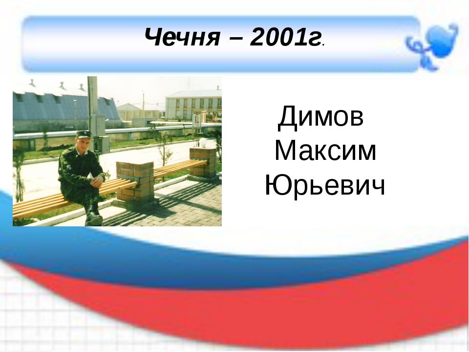 Чечня – 2001г. Димов Максим Юрьевич