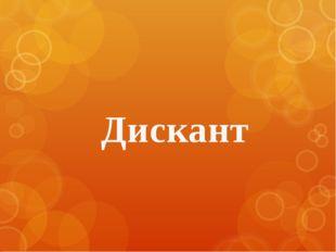 Дискант