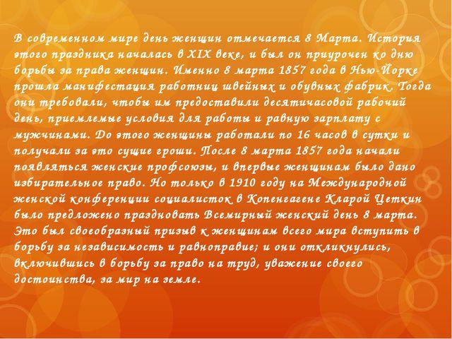 В современном мире день женщин отмечается 8 Марта. История этого праздника на...
