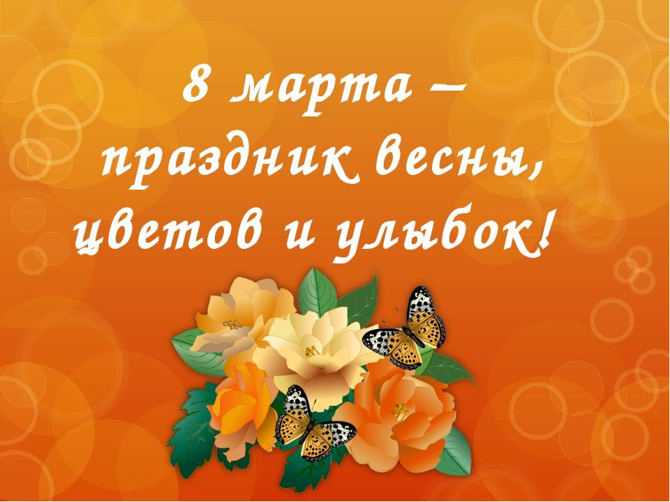 8 марта – праздник весны, цветов и улыбок!