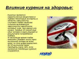 Влияние курения на здоровье: Никотин является наркотическим веществом в табак