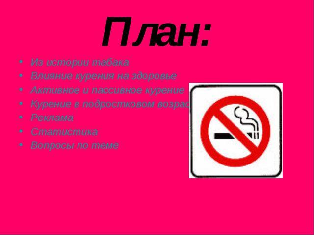 План: Из истории табака Влияние курения на здоровье Активное и пассивное куре...