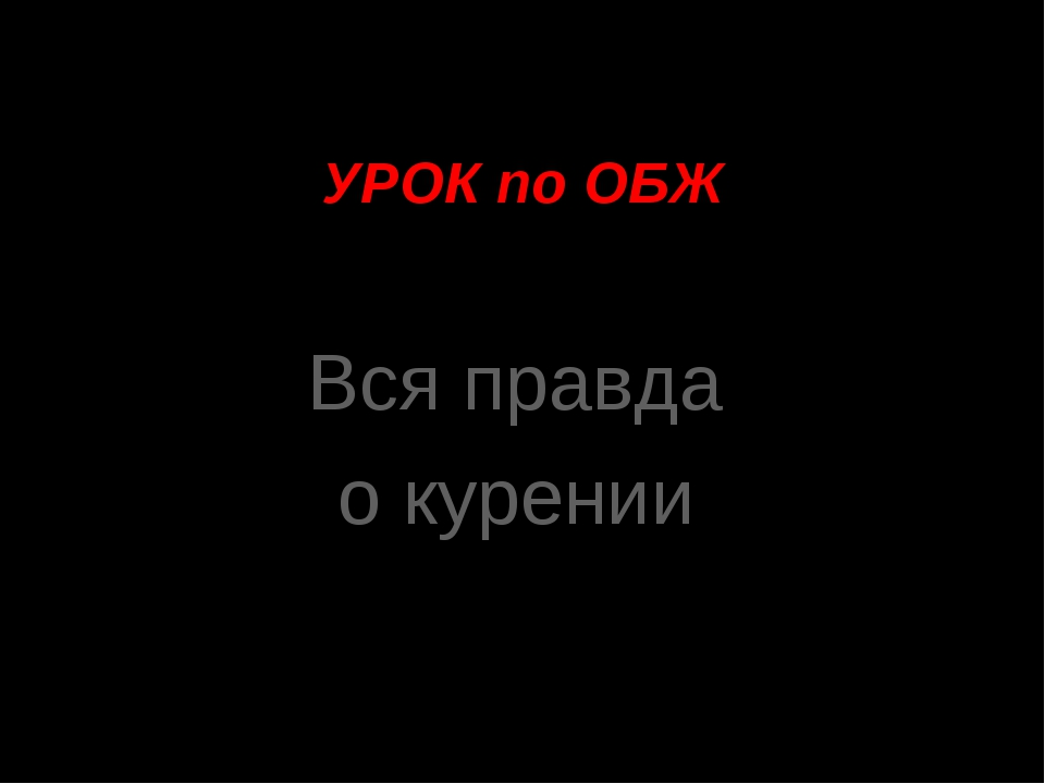 УРОК по ОБЖ Вся правда о курении