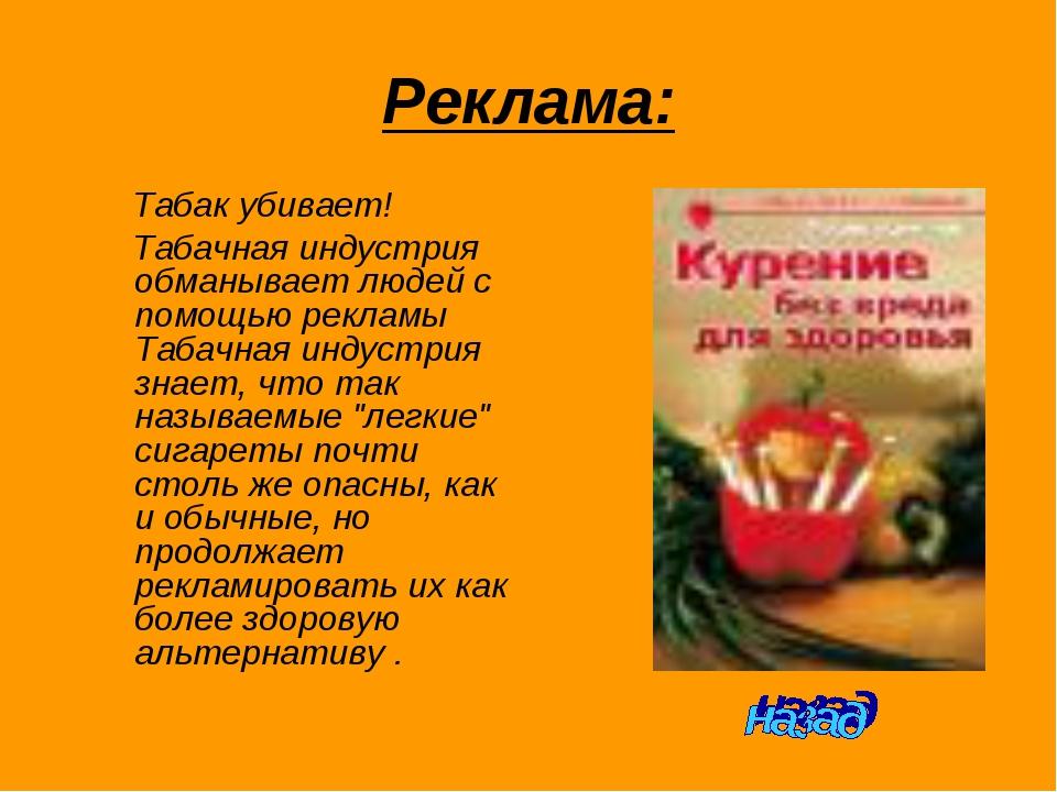 Реклама: Табак убивает! Табачная индустрия обманывает людей с помощью рекламы...