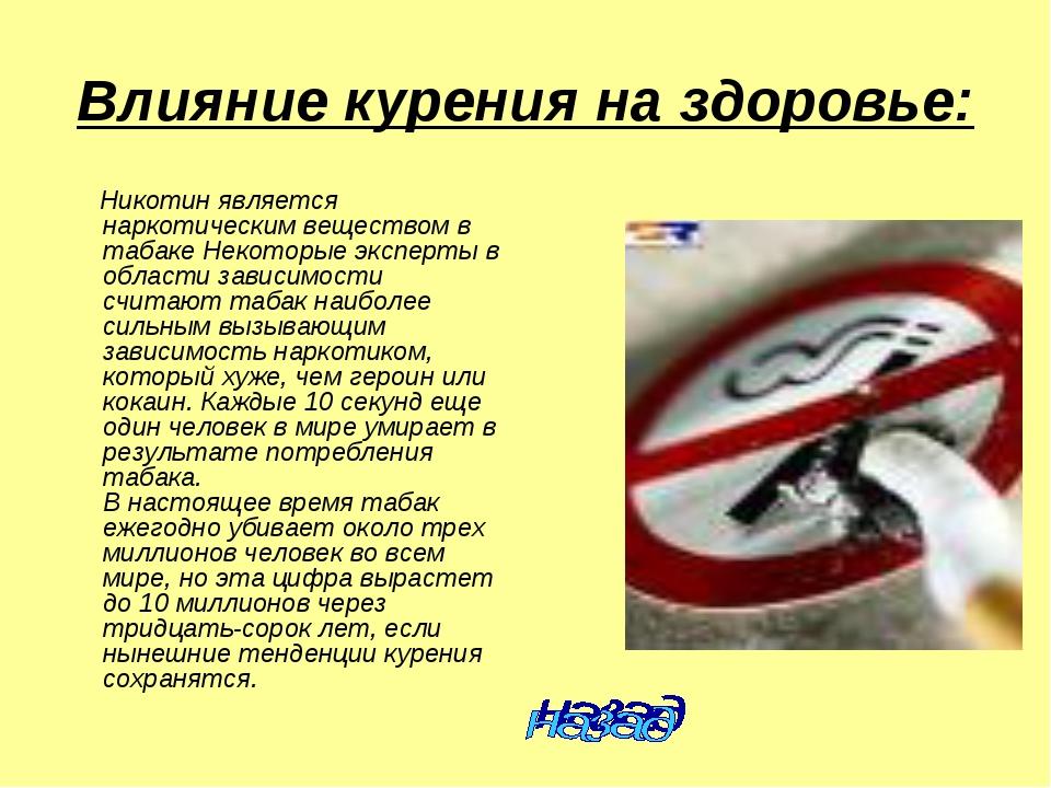 Влияние курения на здоровье: Никотин является наркотическим веществом в табак...