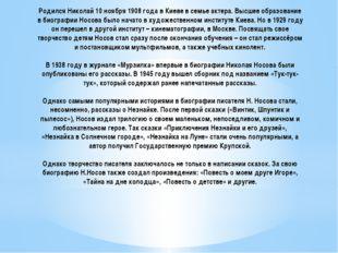 Родился Николай 10 ноября 1908 года в Киеве в семье актера. Высшее образовани