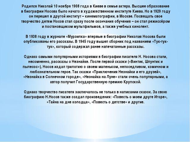 Родился Николай 10 ноября 1908 года в Киеве в семье актера. Высшее образовани...