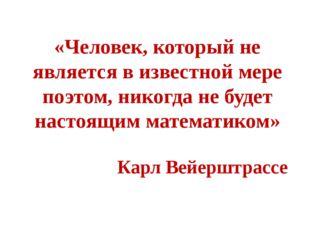 «Человек, который не является в известной мере поэтом, никогда не будет наст