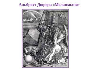 Альбрехт Дюрера «Меланхолия»