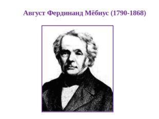 Август Фердинанд Мёбиус(1790-1868)