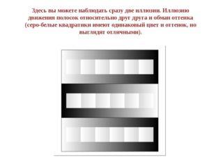 Здесь вы можете наблюдать сразу две иллюзии. Иллюзию движения полосок относи
