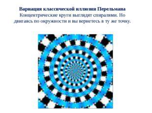 Вариация классической иллюзии Перельмана Концентрические круги выглядят спир