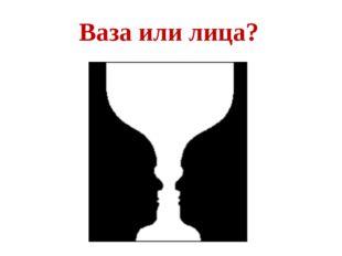 Ваза или лица?