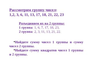 Рассмотрим группу чисел: 1,2, 3, 6, 11, 13, 17, 18, 21, 22, 23 Разъединяем и