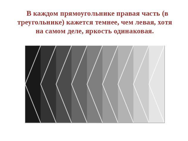 В каждом прямоугольнике правая часть (в треугольнике) кажется темнее, чем ле...