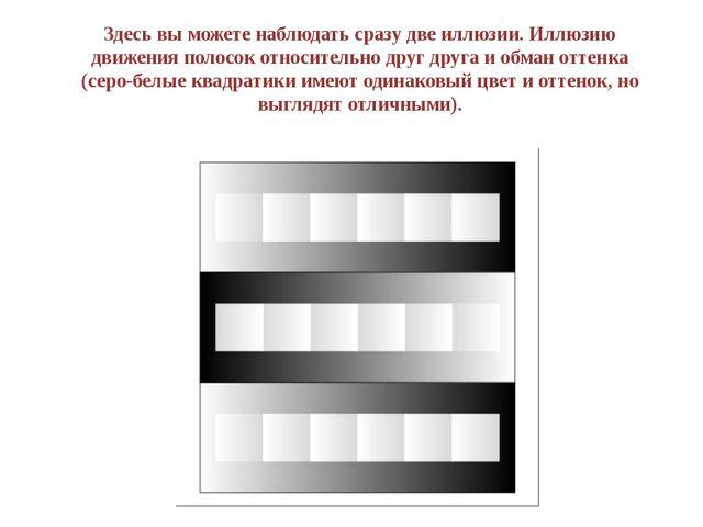Здесь вы можете наблюдать сразу две иллюзии. Иллюзию движения полосок относи...