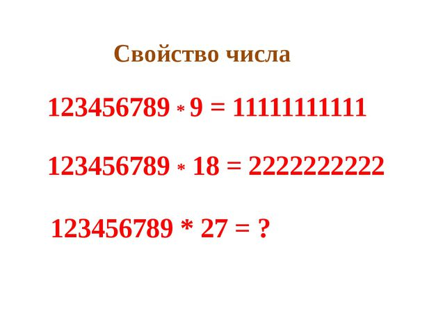 123456789 * 9 = 11111111111 123456789 * 18 = 2222222222 123456789 * 27 = ? С...