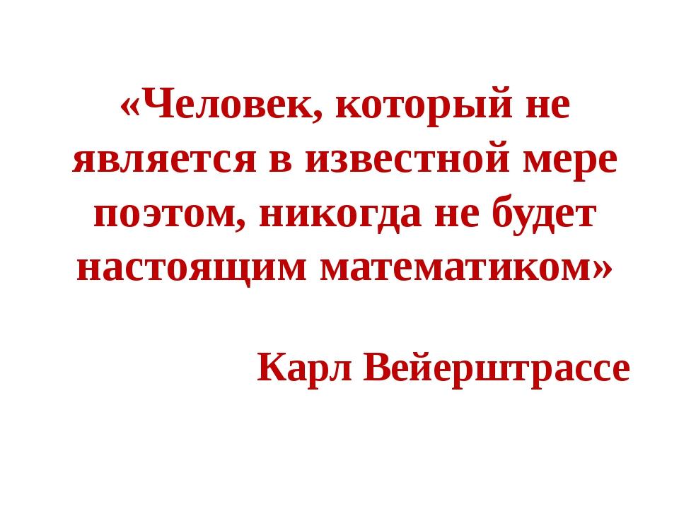«Человек, который не является в известной мере поэтом, никогда не будет наст...