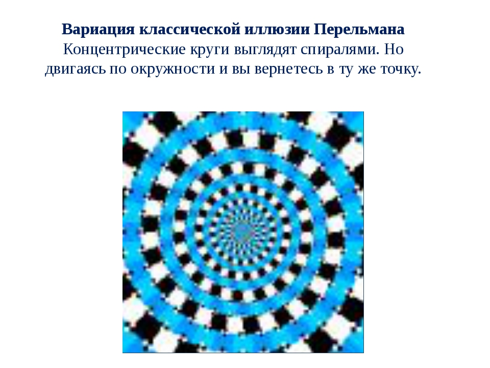 Вариация классической иллюзии Перельмана Концентрические круги выглядят спир...