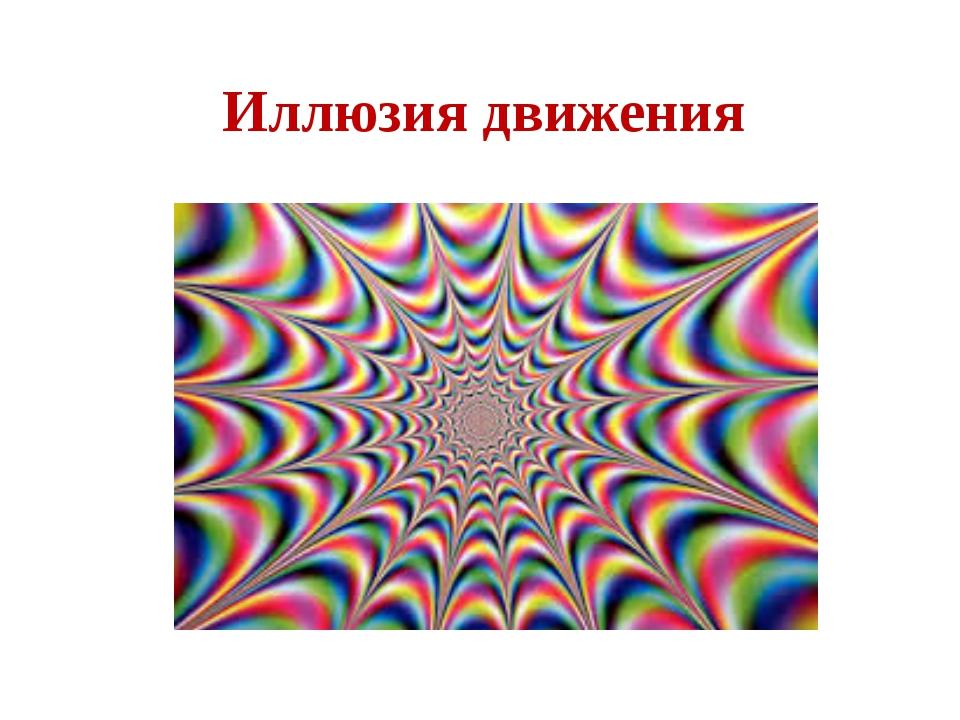Иллюзия движения