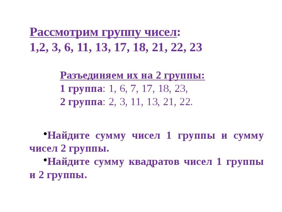 Рассмотрим группу чисел: 1,2, 3, 6, 11, 13, 17, 18, 21, 22, 23 Разъединяем и...