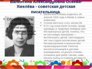 Валентина Александровна Осеева-Хмелёва - советская детская писательница. Вале