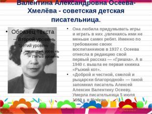 Валентина Александровна Осеева-Хмелёва - советская детская писательница. Она