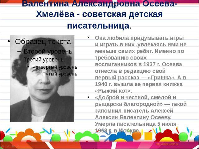 Валентина Александровна Осеева-Хмелёва - советская детская писательница. Она...