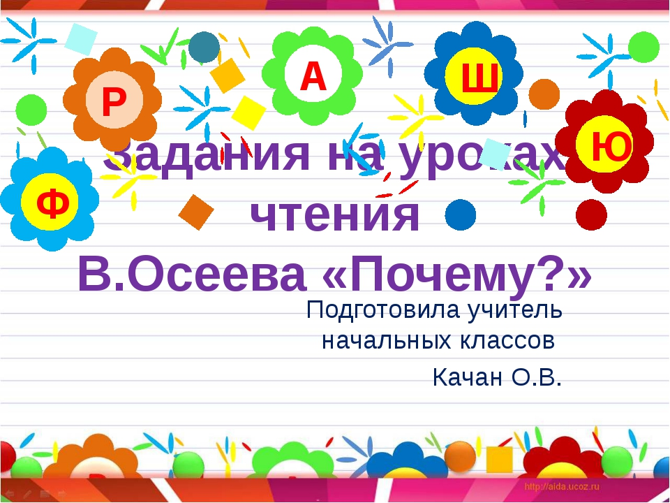 Задания на уроках чтения В.Осеева «Почему?» Подготовила учитель начальных кла...