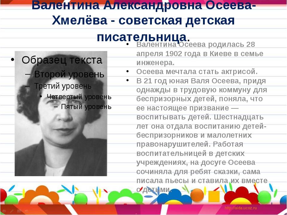 Валентина Александровна Осеева-Хмелёва - советская детская писательница. Вале...