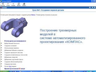 Построение трехмерных моделей в системе автоматизированного проектирования «К
