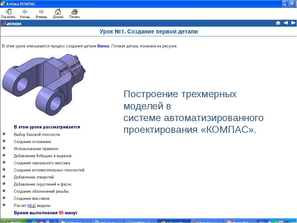Построение трехмерных моделей в системе автоматизированного проектирования «К...