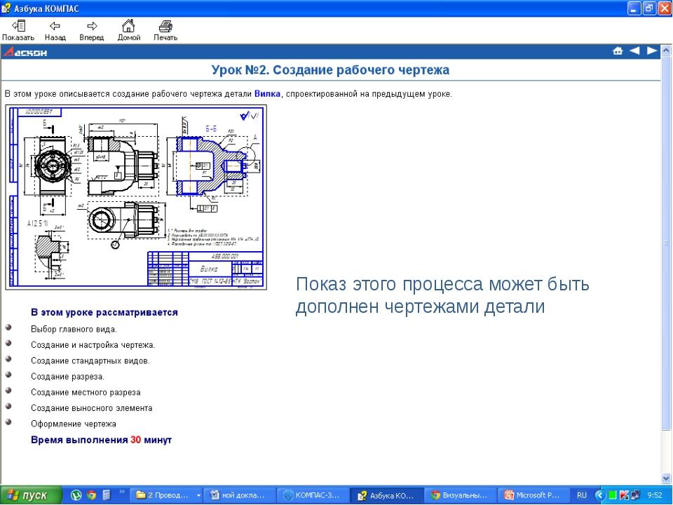 Показ этого процесса может быть дополнен чертежами детали