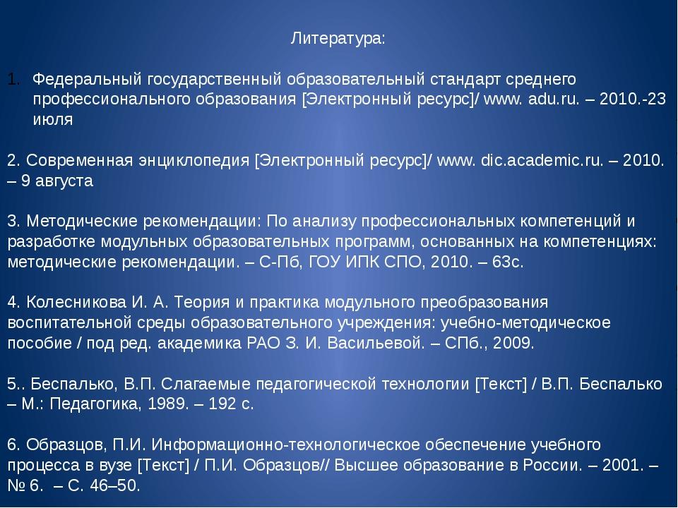 Литература:  Федеральный государственный образовательный стандарт среднего...