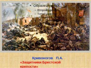 Кривоногов П.А. «Защитники Брестской крепости»
