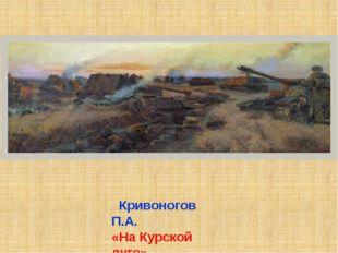 Кривоногов П.А. «На Курской дуге»