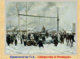 Кривоногов П.А. «Зверства в Речицах»